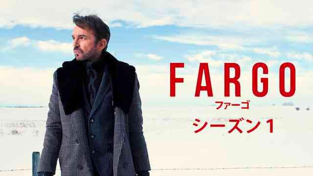 FARGOシーズン1