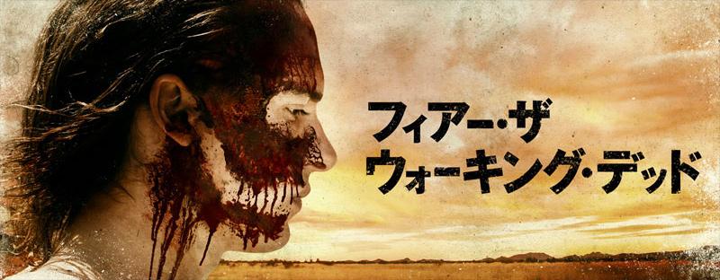 フィアー・ザ・ウォーキング・デッド(シーズン3)
