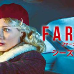 FARGOシーズン2