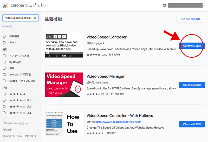 「Video Speed Controller」をインストール