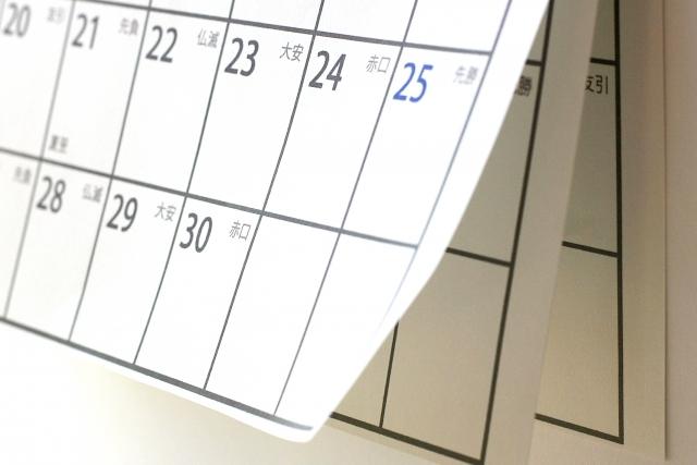 余裕のある日数