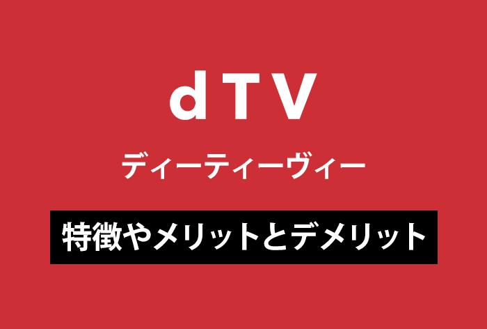 dTVの特徴やメリットとデメリット