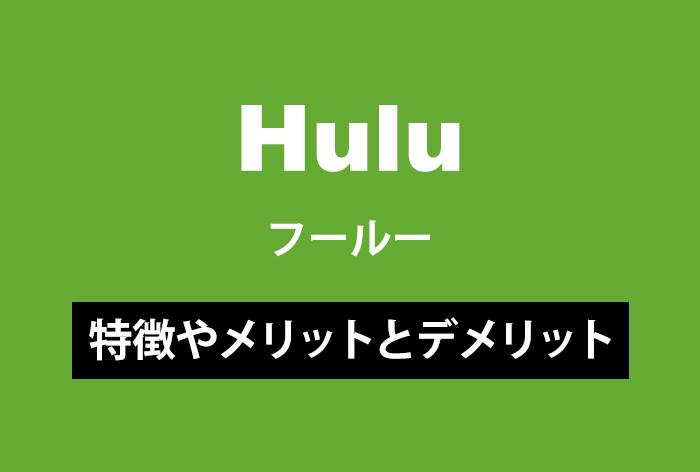 Huluの特徴やメリットとデメリット