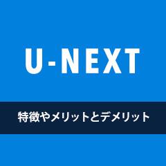 U-NEXTの特徴やメリットとデメリット