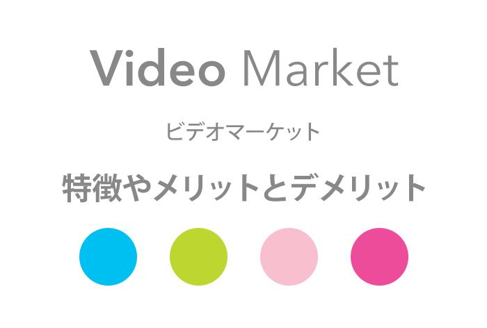 ビデオマーケットの特徴やメリットとデメリット