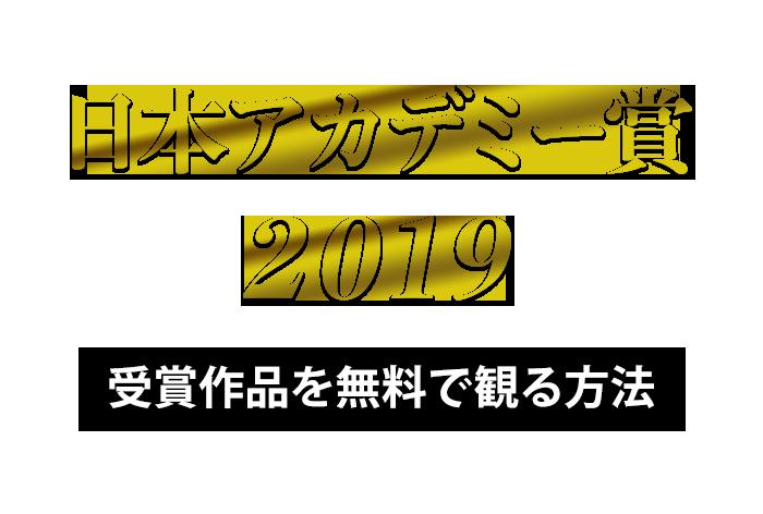 日本アカデミー賞2019受賞作品を今すぐ無料で観る方法