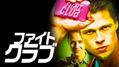ファイト・クラブ