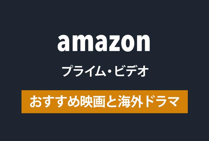 amazonプライム・ビデオでおすすめの面白い映画と海外ドラマ24選