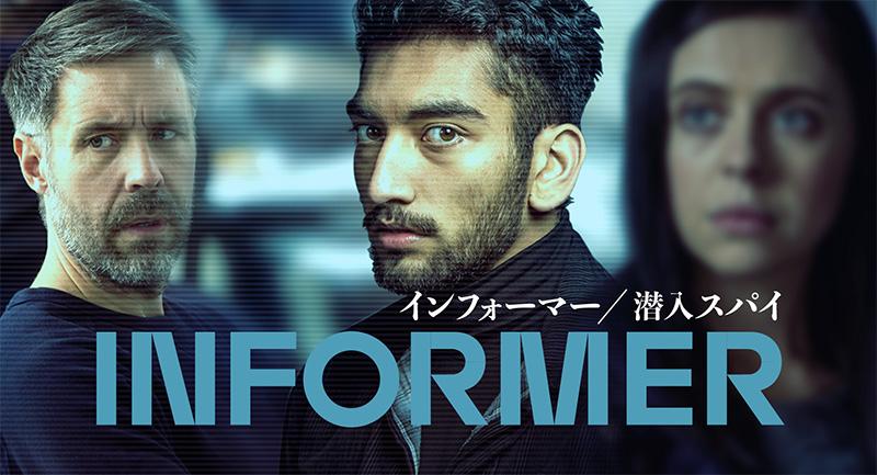 海外ドラマ「インフォーマー/潜入スパイ」